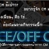 TS Online: FACE/OFF CM [PR]
