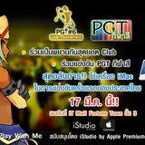 Pangya: PGT กีฬาสี [PR]