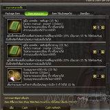 Granado Espada: ทดสอบระบบ Item Shop [PR]