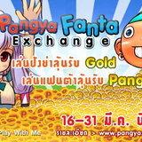 ปังย่า แฟนต้า Exchange [PR]
