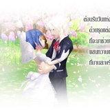 Pangya: Update ชุดแต่งงานชาย [PR]