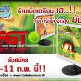 Net Caf&eacute__SMCL__ Fanta Open [PR]