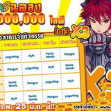 INI3 X3 ฉลอง 5,000,000 ID [PR]