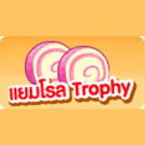 ปังย่าเบเกอรี่ ตอน แยมโรล Trophy V.2  [PR]