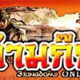 สามก๊กออนไลน์: God of War [PR]