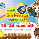 Fanta Tennis: Re-Status ฟรี! ทุกตัวละคร [PR]