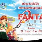 Fanta Tennis: Fanta Open ครั้งที่ 1 [PR]