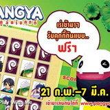 PangYa จับคู่ลุ้นรับคุกกี้ [PR]