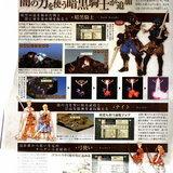 Final Fantasy Tactics: The Lions War [News]