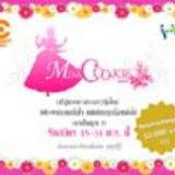 ประกวด Miss Cookie  [PR]