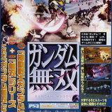 ภาพแรกของเกม Gundam Musou จากฟามิซึ [News]