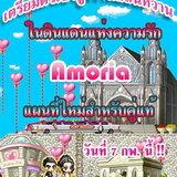 Maple Story: ดินแดนแห่งความรัก Amoria [PR]