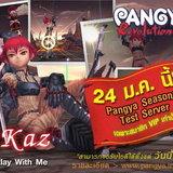 ร่วมทดสอบ PangYa Season 3 ก่อนใคร [PR]