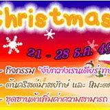 Yulgang: คริสต์มาส สุดหรรษา [PR]