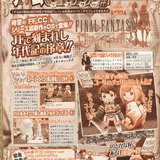 Final Fantasy Crystal Chronicles: Ring of Fates [News]