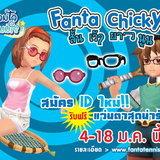 Fanta Tennis: Fanta Chicky สั้น เว้า ยาว นูน [PR]