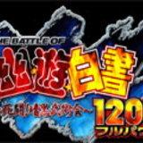 The Battle of Yu Yu Hakusho: Dark Tournament~120% [Preview]