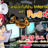 PangYa: ปัง X2 ร้านเน็ต [PR]
