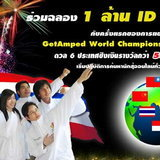 GetAmped World Championship 2007 [PR]
