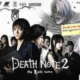 VIP MOVIE PREVIEW: Death Note 2 [PR]