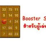 Pangya Booster [PR]