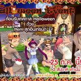 PangYa: Halloween [PR]