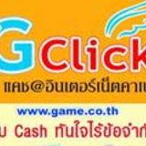Gclick แคช@อินเตอร์เน็ตคาเฟ่ [PR]