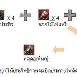 Lineage 2: กิจกรรม ดอกไม้ไฟ [PR]
