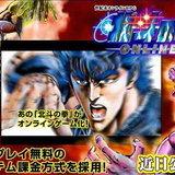 Hokuto No Ken Online [Preview]