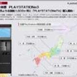 ติดตั้งแล้ว PLAYSTATION TV กว่า 1,000 ร้านทั่วญี่ปุ่น [News]