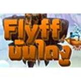 Flyff บันไดงู [PR]