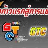 GetAmped: GTC 2006 [PR]