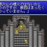 Final Fantasy V Advance [News]