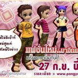 PangYa: ชุดใหม่ของ Cesilia, Nuri และHana