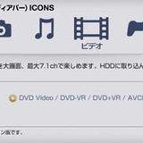 PS3 Cross Media Bar [News]