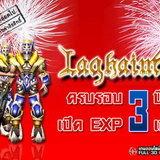 Laghaim  ครบรอบ 3 ปี EXP x3 ทุกเซิร์ฟเวอร์ [PR]