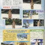 Dead or Alive Xtreme 2 [Famitsu]