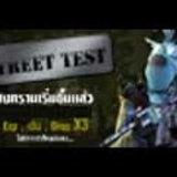 FLYFF Street Test [PR]