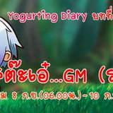 Yogurting Diary บทที่ 8 ต๊ะเอ๋...GM (รอบ2) [PR]