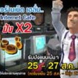 Pangya เปลี่ยนวันเวลาของกิจกรรม ปังร้านเน็ตx2