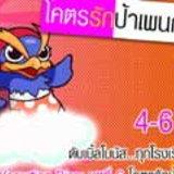 Yogurting Diary บทที่ 6 : ป้าเพนกวินกลับมาอีกครั้ง!!! [PR]