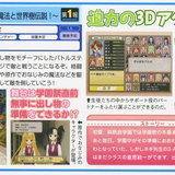 Negima 3 [Famitsu]