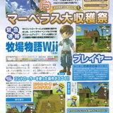 Bokujou Monogatari Wii [Famitsu Preview]