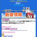 Pangya Mobile [News]