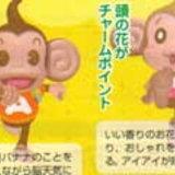 Super Monkey Ball: Banana Blitz [Famitsu Scan]