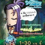 Yogurting Diary บทที่ 8 ต๊ะเอ๋...GM [PR]