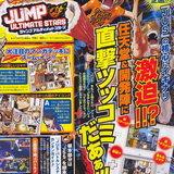 Jump! Ultimate Stars [V-Jump]