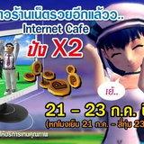 Pangya ปังร้านเน็ต x 2 [PR]