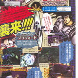 Jojo's Bizarre Adventure : Phantom Blood [V-jump Scan]