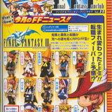 Final Fantasy III [V-Jump Scan]